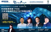 研华联手CC-Link协会,与大家聊聊时间敏感网络(TSN)