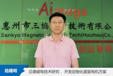 沿袭磁电技术研究, 开发定制化直驱电机方案