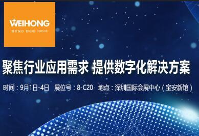 8馆C20丨维宏与您相约2020深圳机械展,聚焦数字化制造