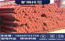 皮带机托辊生产厂家 槽型托辊矿用铁托辊
