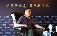 专访行健机器人董事长王宗义:十四年行稳致远,专注切割焊接机器人