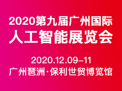 2020�W�九届广州国际�h工智能展览会