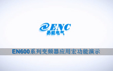 易能EN600变频器应用宏功能演示视频
