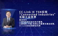 工业互联网大会 | CC-Link IE TSN实现