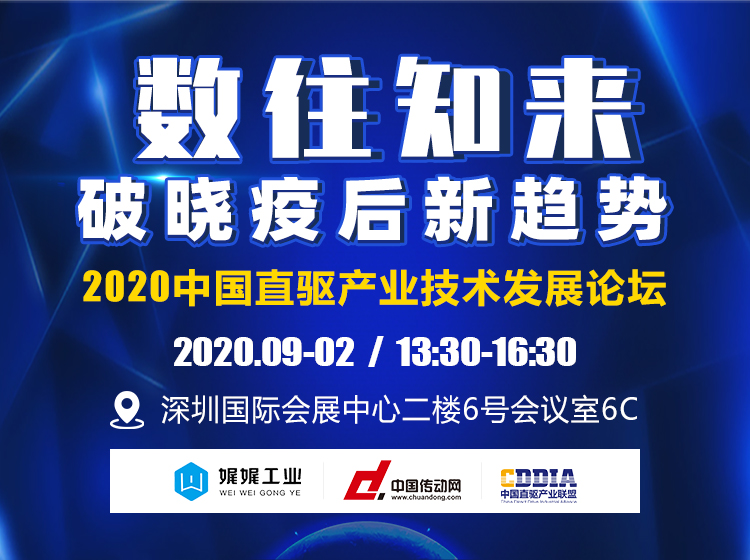 2020中国直驱产业技术发展论坛