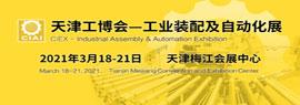 �W?7届天�z�工博会�Q�CIEX�Q�—自动化展览�?/></a></li><li class=