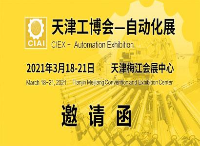 第17届天津工博会(CIEX)—自动化展览会