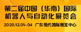 中国�Q�华南)国际机器��Z��自动化展览会