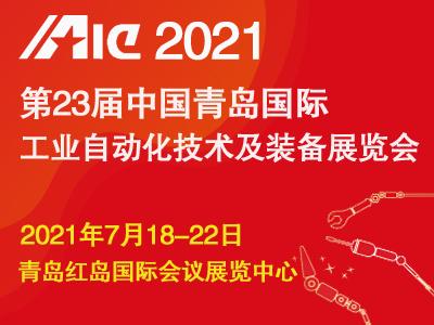2021�W?3届中国青岛国际工业自动化技术及装备展览�?></a><div class=