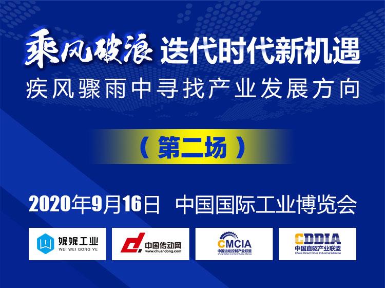 2020工博会|乘风破浪·迭变时期新机遇(二)