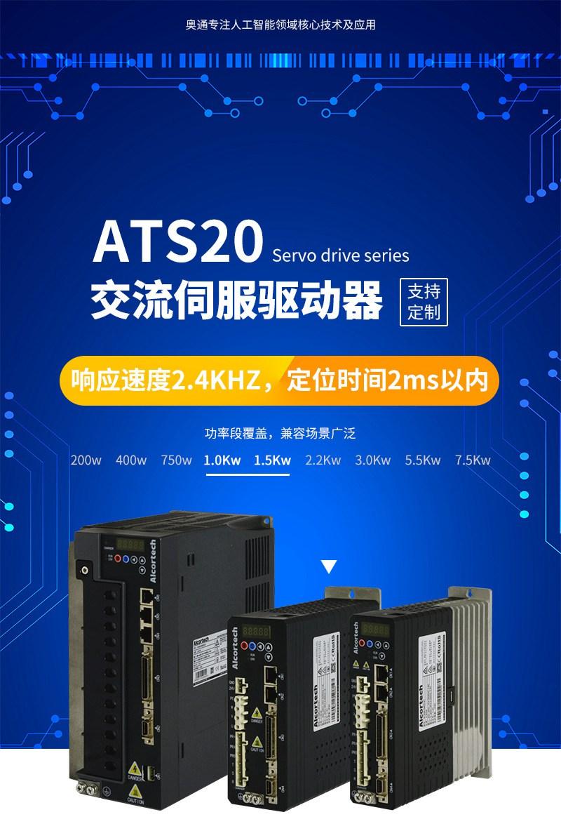 奥通ATS20中小功率1.0Kw/1.5Kw功率伺服驱动器
