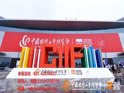 2021�W?3届中国工博会-工业自动化展及机器�h�?></a><div class=