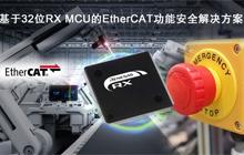 瑞萨电子推出基于32位RX微控制器的EtherCAT功能安全解决方案