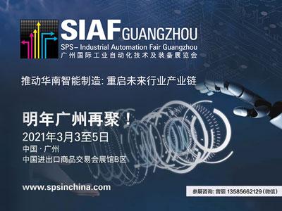 2021年 SIAF广州国际工业自动化技术及装备展览会
