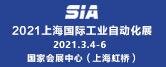 SIA国际工业自动化及机器人展