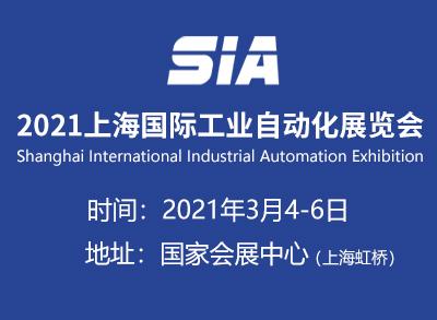 SIA2021第十九届 中国(上海)国际工业自动化及机器人展览会