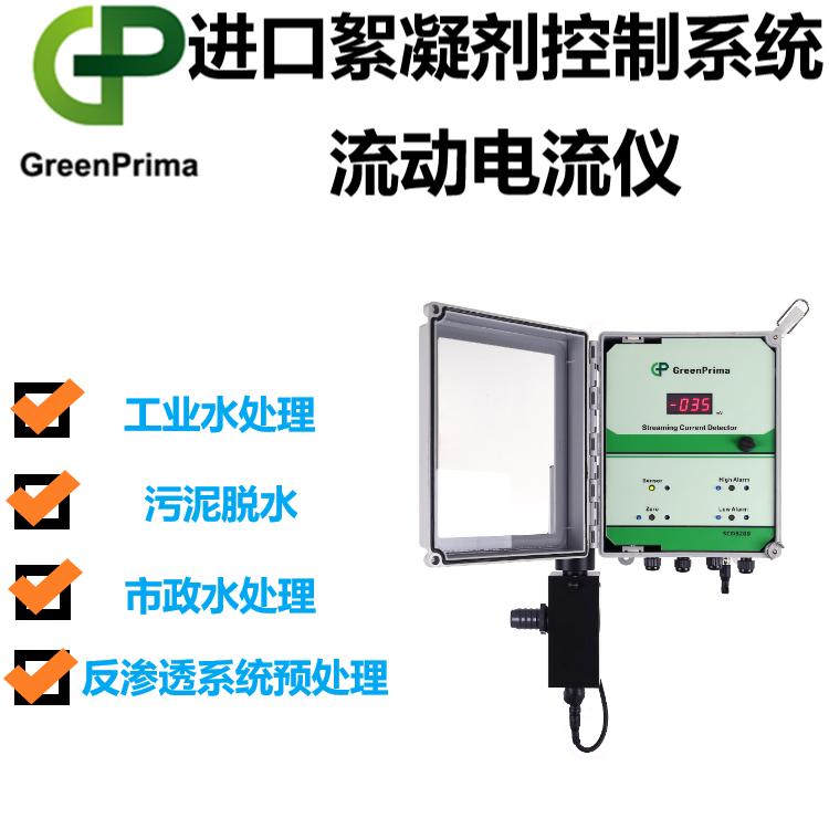 进口絮凝剂控制系统-流动电流仪-优选英国GREENPRIMA