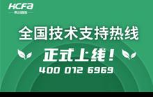 禾川股份全国技术支持热线正式上线