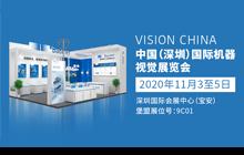 Vision China(深圳)2020,堡盟超级亮点大剧透