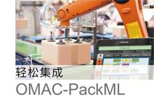 免费下载   伦茨白皮书《轻松集成 OMAC PackML》