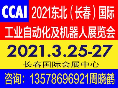 2021第13届中国(长春)国际工业自动化及机器人展览会