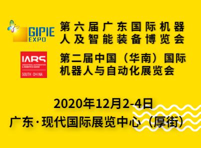 中国(华南)国际机器人与自动化展览会