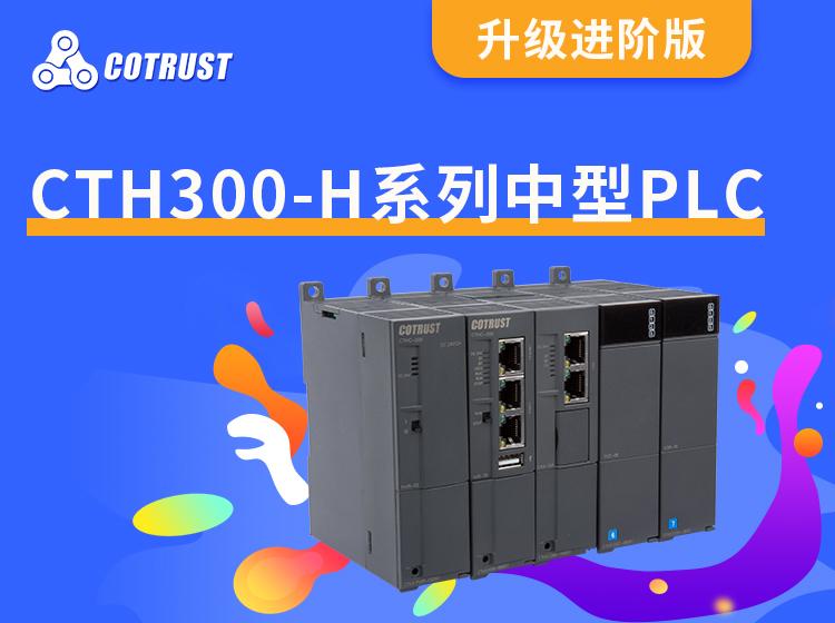 合信CTH300-H系列PLC进阶课程