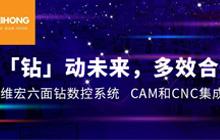 内置CAM,维宏六面钻数控系统稳定,更高效!