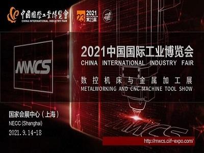 2021�W?3届中国国际工业博览会|上�v工博�?></a><div class=