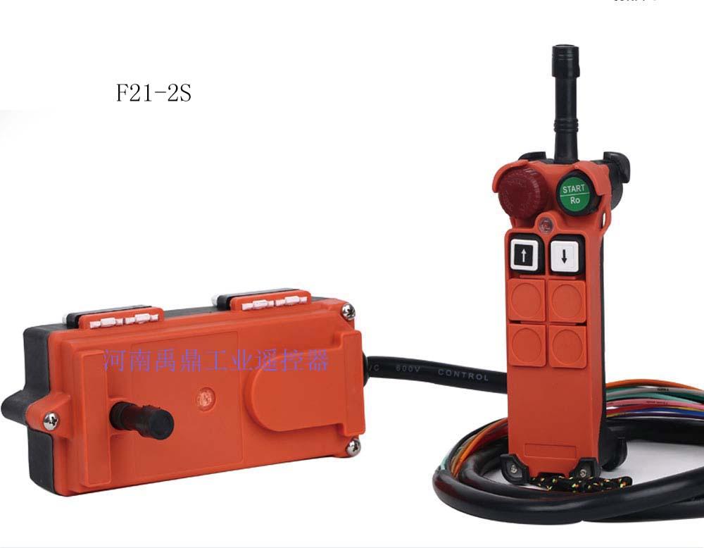 禹鼎2键升降机工业遥控器F21-2S