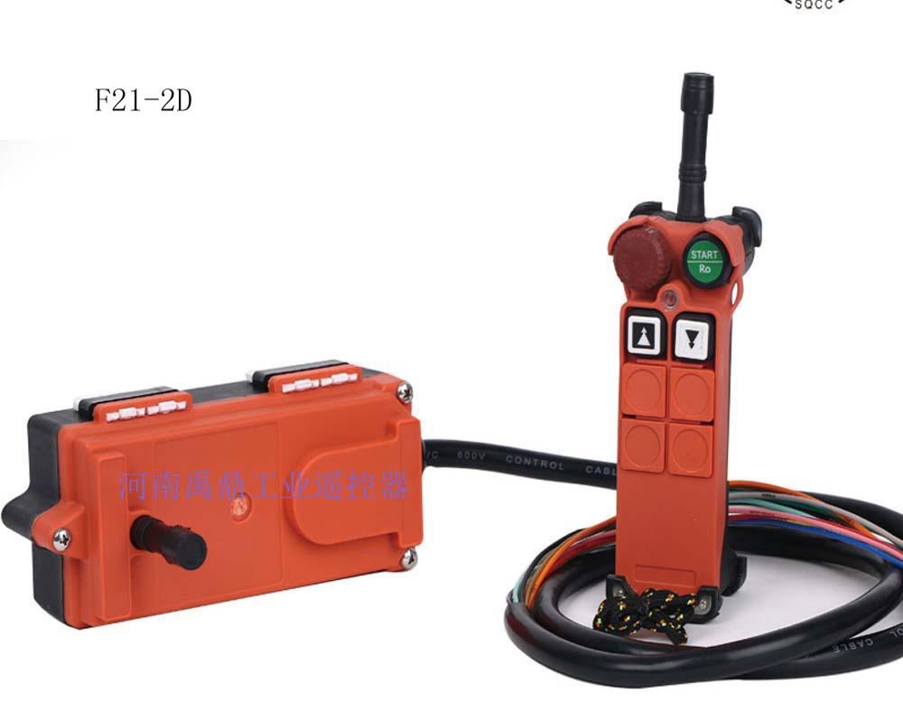 批发禹鼎F21-2D/S工业遥控器,CD葫芦遥控器,