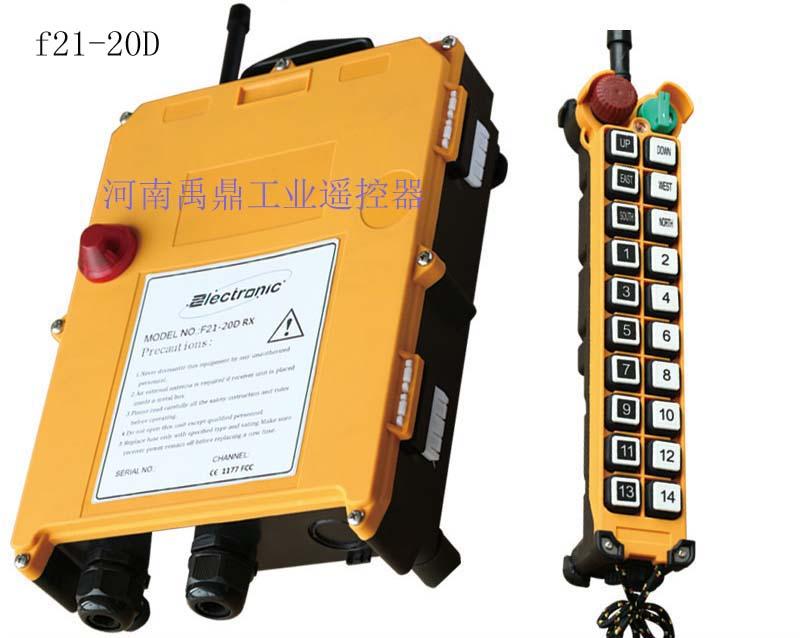 F21-20D工业遥控器,工业无线电遥控器,泵车遥控器,起重机遥控器