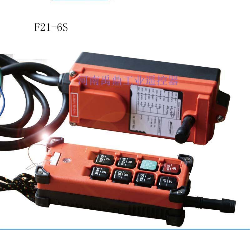 供应起重葫芦禹鼎F21-6S工业遥控器,工业遥控器,禹鼎遥控器