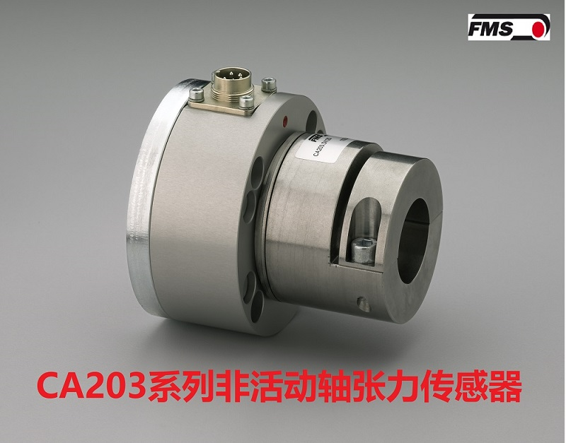 FMS  CA203 非活动轴张力传感器