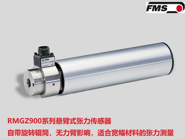 FMS   RMGZ900悬臂张力传感器