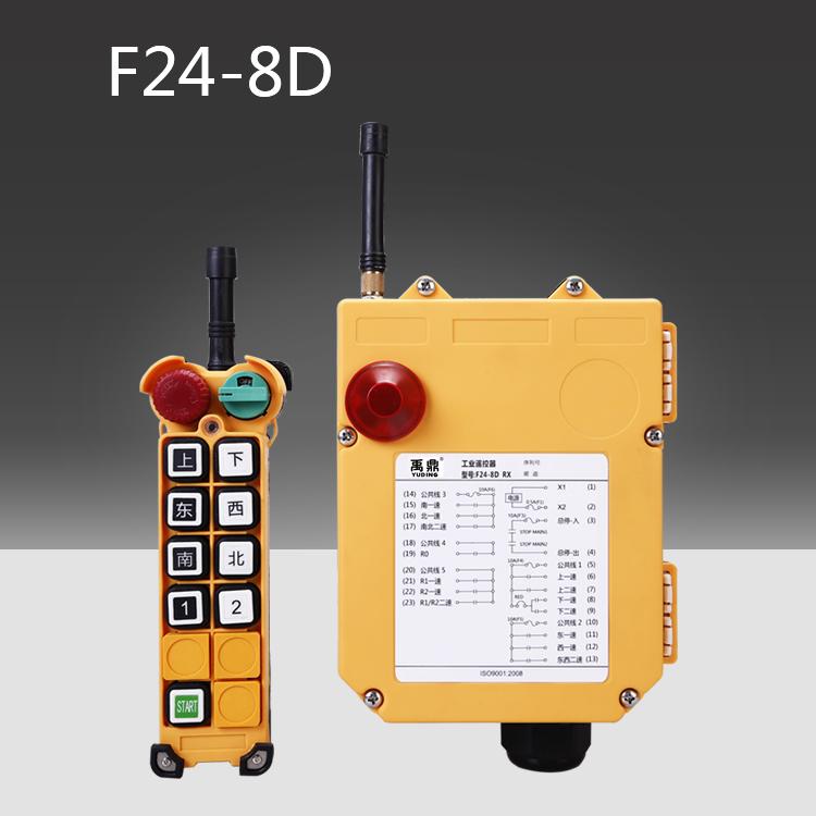 厂家供应 起重机遥控器 行车无线遥控器 行车遥控器F24-8D