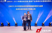 """喜讯 杭州日鼎获""""2020年度运动控制领域最具竞争力品牌"""""""
