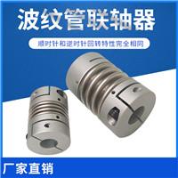 铝合金45钢不锈钢夹紧式R+W丝杆步进大扭力弹性波纹管联轴器BK弹性管联轴