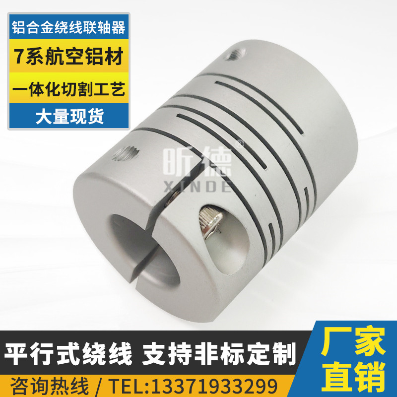 STL12345弹性螺纹绕线平行管弹性切缝编码联轴器伺服电机丝杆连轴节