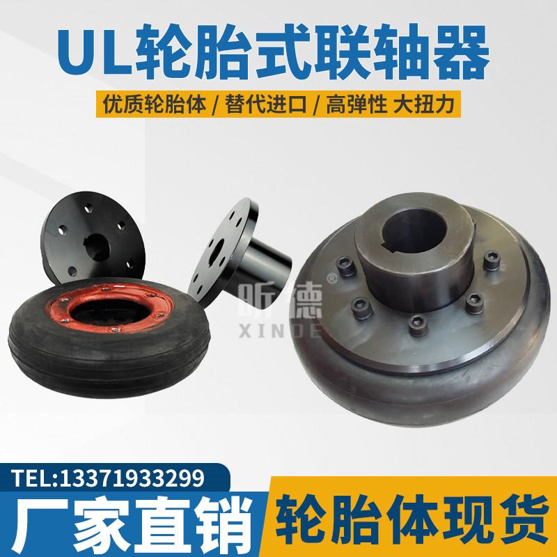 LB/LLA/UL12345678910型轮胎式联轴器轮胎体弹性联轴器DL多角形橡胶联轴器