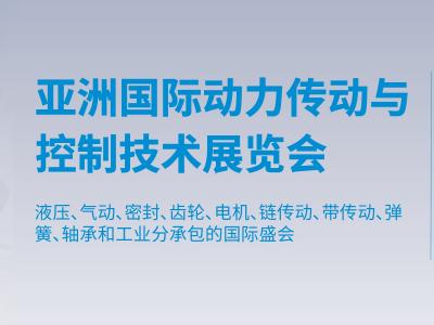 2021�W?6届亚�z�国际动力传动与控制技术博览会PTC ASIA