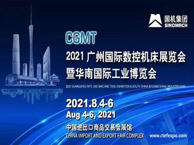 2021�W�五届中�?�q�州)国际数控机床展览�?></a><div class=