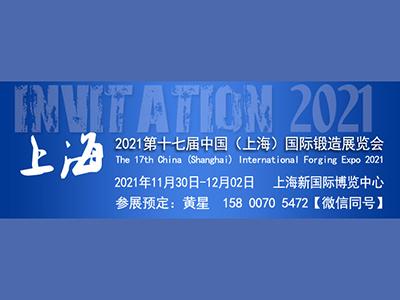 2021�W�十七届中国�Q�上���P��国际锻造展览会