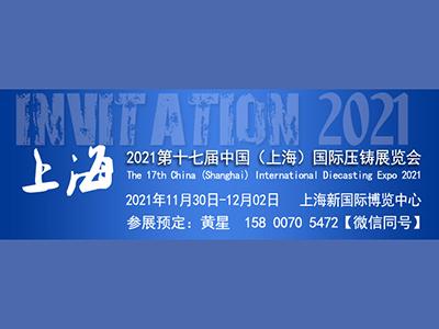 2021�W�十七届中国�Q�上���P��国际压铸展览�?></a><div class=