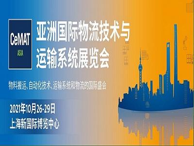 亚洲国际物流技术与�q�输�pȝ��展览�?CeMAT ASIA2021