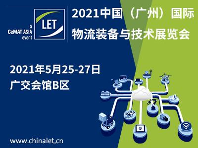 2021中国�Q�广州)国际物流装备与技术展览会