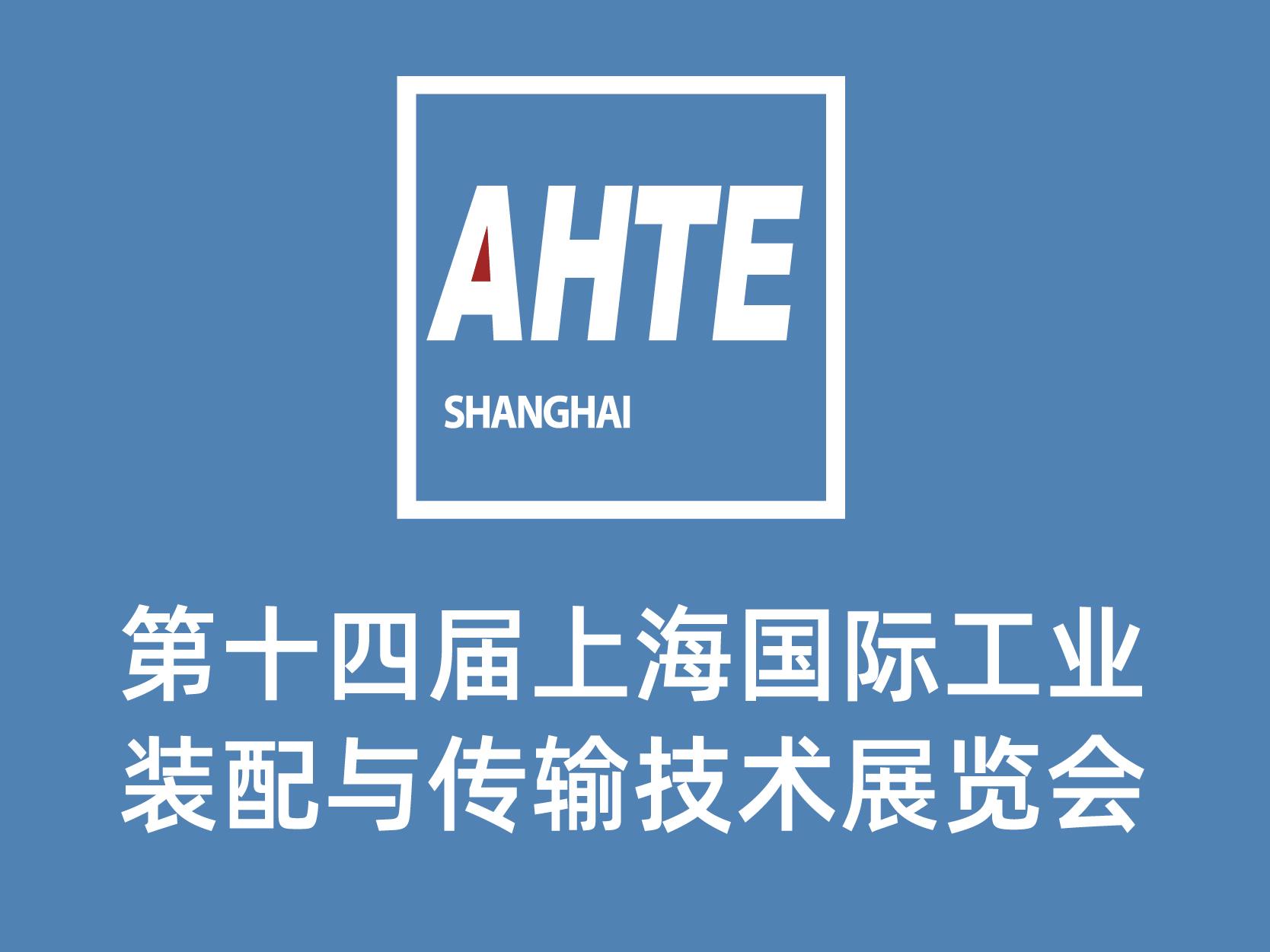 AHTE 2021 �W�十四届上�v国际工业装配与传输技术展览会