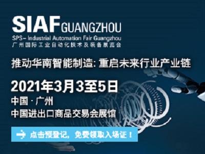 SIAF广州自动化展
