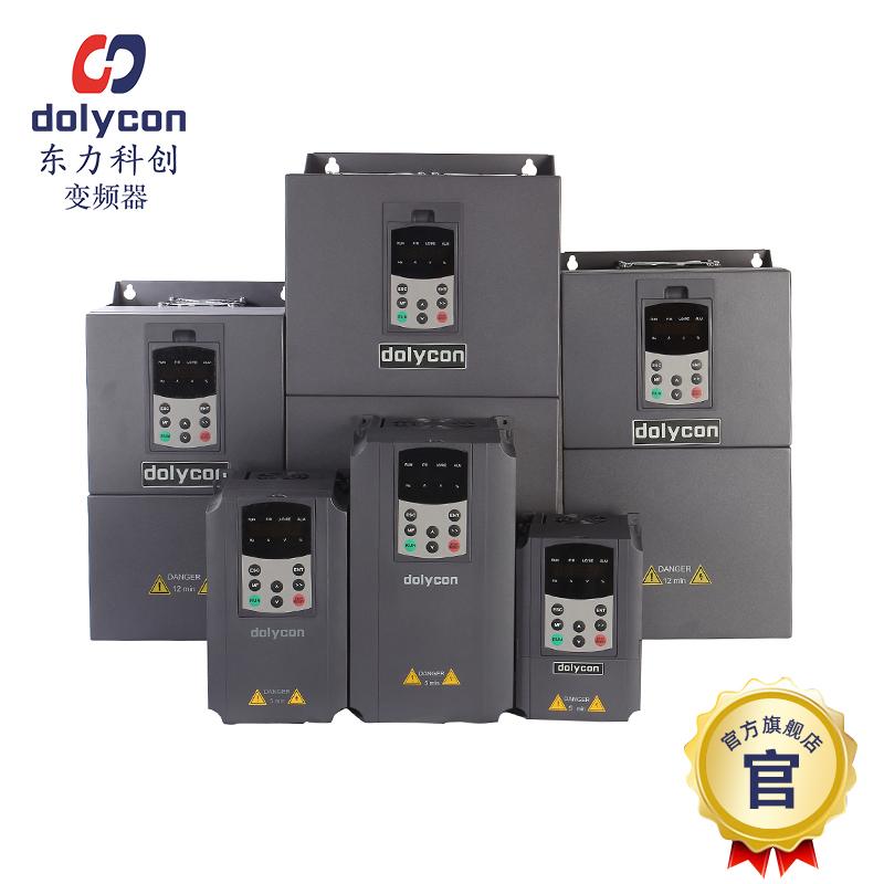 dolycon东力科创CT110系列恒压供水型变频器4KW~132KW现货供应