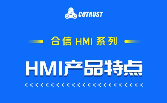 合信微课堂上线!HMI产品及MagicWorks HMI软件课程